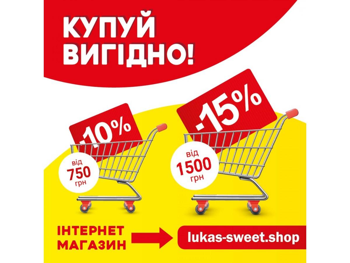 Купувати у інтернет-магазині «Лукас» вигідно!