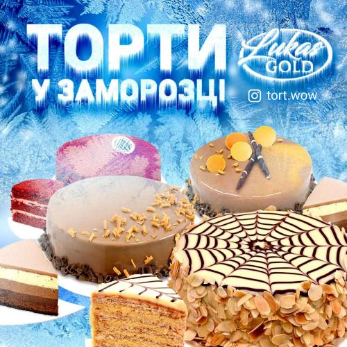 Торти у заморозці