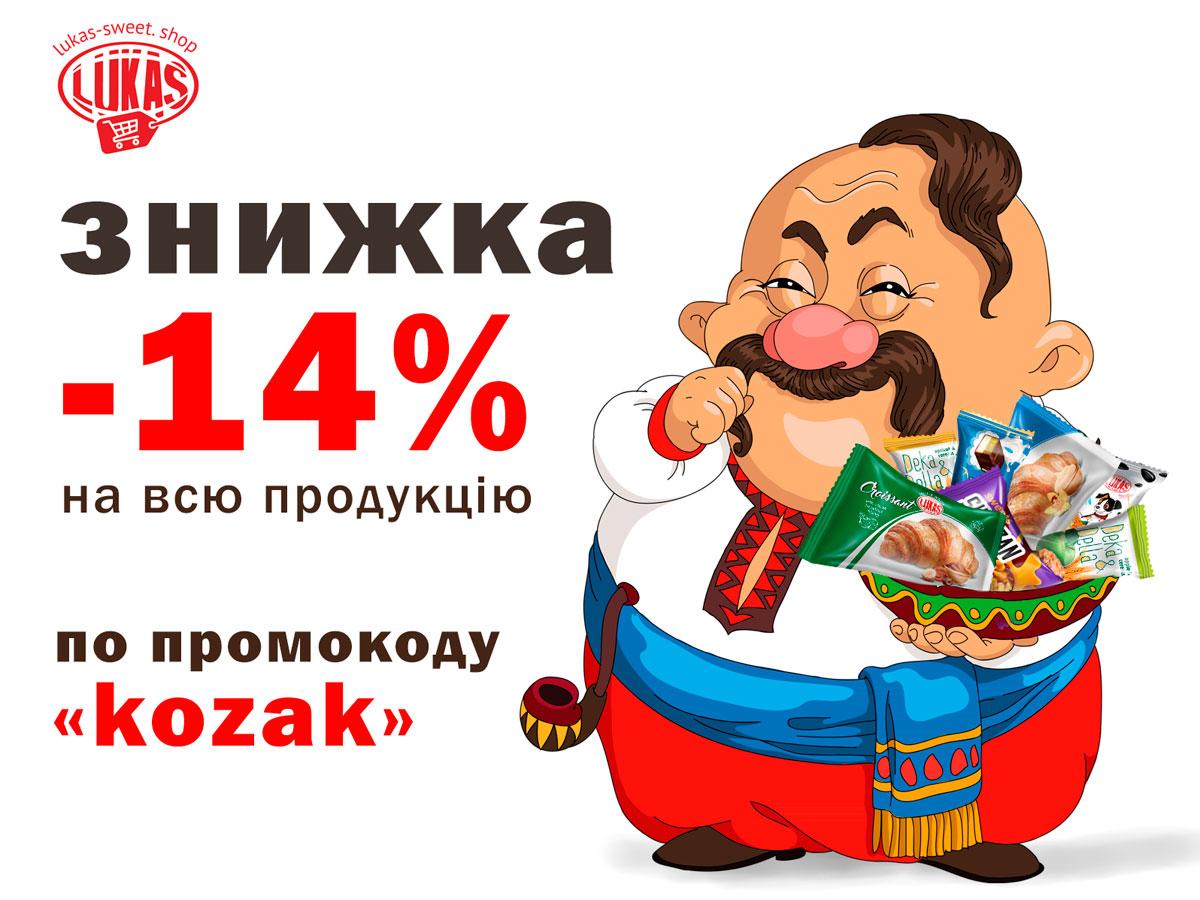 Даруємо знижку до Дня козацтва України